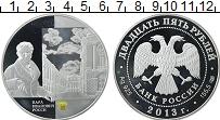 Изображение Монеты СНГ Россия 25 рублей 2013 Серебро Proof