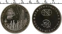 Изображение Монеты Россия Жетон 1994 Медно-никель Proof Межнумизматика ММД,
