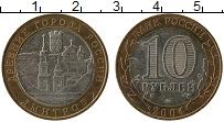 Изображение Монеты Россия 10 рублей 2004 Биметалл XF