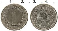 Продать Монеты Югославия 1 динар 1990 Медно-никель
