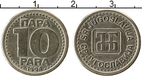 Продать Монеты Югославия 10 пар 1994 Медно-никель
