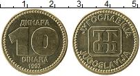 Продать Монеты Югославия 10 динар 1992