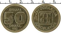 Продать Монеты Югославия 50 динар 1992