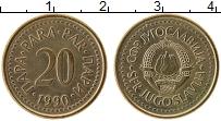 Продать Монеты Югославия 20 пар 1990 Латунь