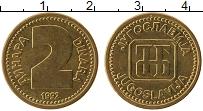Продать Монеты Югославия 2 динара 1992
