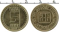 Продать Монеты Югославия 5 пар 1995 Медно-никель