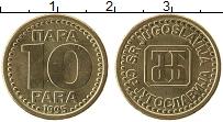 Продать Монеты Югославия 10 пар 1995 Латунь