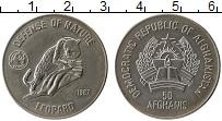 Продать Монеты Афганистан 50 афгани 1987 Медно-никель