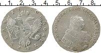 Изображение Монеты 1741 – 1761 Елизавета Петровна 1 рубль 1750 Серебро XF-