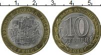 Изображение Монеты Россия 10 рублей 2010 Биметалл XF Древние города Росси
