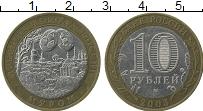 Изображение Монеты Россия 10 рублей 2003 Биметалл XF Древние города Росси