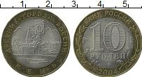 Изображение Монеты Россия 10 рублей 2004 Биметалл XF Древние города Росси
