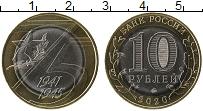 Изображение Мелочь Россия 10 рублей 2020 Биметалл UNC 75 лет Великой Побед