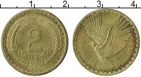 Изображение Монеты Чили 2 сентесимо 1966 Латунь XF
