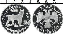 Продать Монеты  3 рубля 1995 Серебро