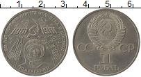 Изображение Монеты СССР 1 рубль 1981 Медно-никель XF 20 лет первого полет
