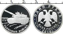 Изображение Монеты Россия 1 рубль 2010 Серебро Proof- Танковые войска, тан