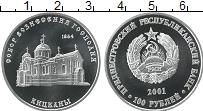 Изображение Монеты Приднестровье 100 рублей 2001 Серебро Proof- Собор Вознесения Гос