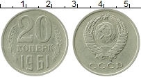 Изображение Монеты СССР 20 копеек 1961 Медно-никель XF