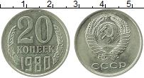 Изображение Монеты СССР 20 копеек 1980 Медно-никель XF