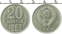 Изображение Монеты СССР 20 копеек 1983 Медно-никель XF