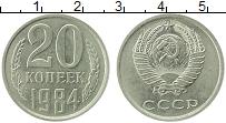 Изображение Монеты СССР 20 копеек 1984 Медно-никель XF