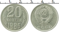 Изображение Монеты СССР 20 копеек 1986 Медно-никель XF
