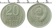 Изображение Монеты СССР 20 копеек 1988 Медно-никель XF