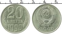 Изображение Монеты СССР 20 копеек 1990 Медно-никель UNC-