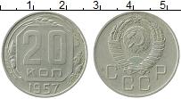 Изображение Монеты СССР 20 копеек 1957 Медно-никель XF