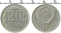 Изображение Монеты СССР 20 копеек 1955 Медно-никель XF
