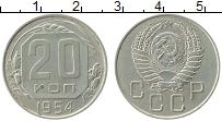 Изображение Монеты СССР 20 копеек 1954 Медно-никель XF