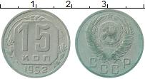 Изображение Монеты СССР 15 копеек 1952 Медно-никель XF