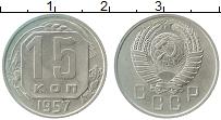 Продать Монеты  15 копеек 1957 Медно-никель