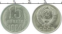 Изображение Монеты СССР 15 копеек 1984 Медно-никель UNC-