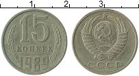 Изображение Монеты СССР 15 копеек 1989 Медно-никель XF