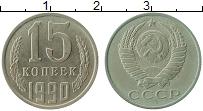 Продать Монеты  15 копеек 1990 Медно-никель