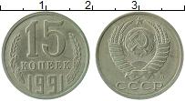 Изображение Монеты СССР 15 копеек 1991 Медно-никель XF Л