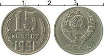 Продать Монеты  15 копеек 1991 Медно-никель