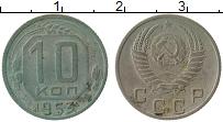 Изображение Монеты СССР 10 копеек 1953 Медно-никель VF