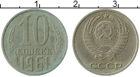 Изображение Монеты СССР 10 копеек 1961 Медно-никель XF
