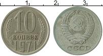 Изображение Монеты СССР 10 копеек 1971 Медно-никель VF