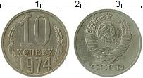 Изображение Монеты СССР 10 копеек 1974 Медно-никель XF