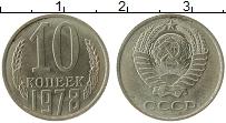 Изображение Монеты СССР 10 копеек 1978 Медно-никель UNC-