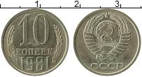 Изображение Монеты СССР 10 копеек 1981 Медно-никель UNC-