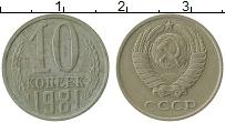 Изображение Монеты СССР 10 копеек 1981 Медно-никель XF