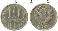 Изображение Монеты СССР 10 копеек 1984 Медно-никель XF