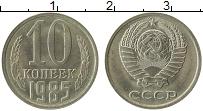 Изображение Монеты СССР 10 копеек 1985 Медно-никель XF