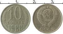 Изображение Монеты СССР 10 копеек 1988 Медно-никель XF