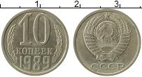 Изображение Монеты СССР 10 копеек 1989 Медно-никель XF